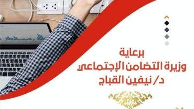 """صورة برعاية وزيرة التضامن الاجتماعى مؤسسة القادة تطلق البرنامج التدريبي """"سفراء قادة التوعية"""""""