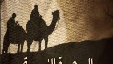 صورة الهجرة النبوية