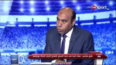 صورة طارق هاشم : اتحاد الكرة أخطر المصرى هاتفيا بالمشاركة فى الكونفيدرالية الموسم المقبل