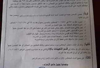 صورة تثبيت العاملين المؤقتين بالمحاجر والمتعاقدين بـ50 جنيها بتعليم المنيا