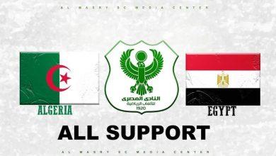 صورة النادي المصري يعلن تضامنه مع الشعب الجزائري علي فيسبوك