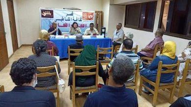 """صورة مناقشة المجموعة القصصية """"إسكندرية ليه"""" بقصر ثقافة الشاطبي"""