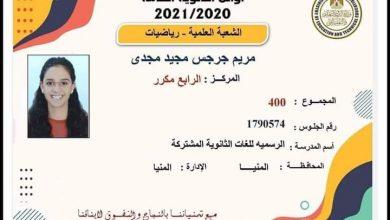 """صورة محافظ المنيا يهنئ الطالبة """"مريم جرجس"""" الرابع مكرر على مستوى الجمهورية بالشهادة الثانوية"""