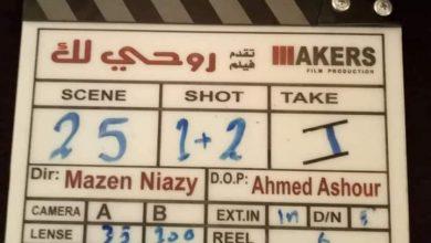 صورة بالصور.. عمرو طنطاوي يبدأ تصوير فيلم «روحي لك» بشبرامنت