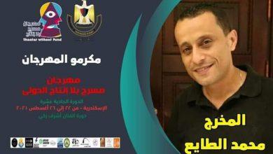 صورة مهرجان مسرح بلا إنتاج الدولي يعلن تكريم المخرج محمد الطايع ضمن فعالياته