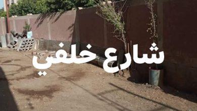 صورة استغاثه أهالي الأطفال قبل بداية العام الدراسي