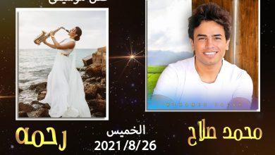 صورة بعد إلغاء حفل «عمر كمال» بنادي سموحه .. المطرب «محمد صلاح» يتصدر المشهد