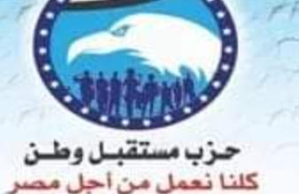 صورة افتتاح دوري مستقبل وطن لكرة القدم الخماسية للموسم الثالث