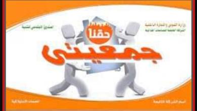 صورة مديريات التموين تستقبل الشباب المتقدمين لفتح منافذ جمعيتي المرحلة الرابعة