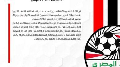 صورة إتحاد الكرة يعلن مواعيد الكأس والسوبر المصري وانطلاق الموسم الجديد للدوري 25 أكتوبر