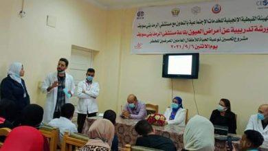 صورة الهيئة القبطية الإنجلية ببني سويف تنظم ورشة تدريبية بالتعاون مع مستشفى الرمد