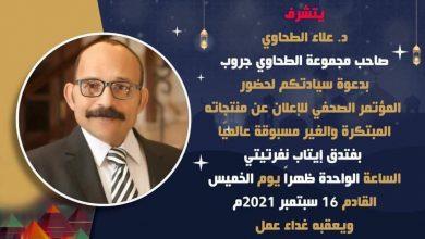 """صورة """"مصر الجميلة"""" لــ """"نقيب أطباء أسنان المنيا السابق"""" معرض لمواد البناء ٢٢سبتمبر الجاري"""