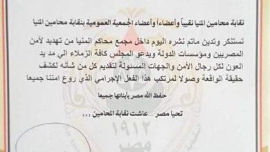 صورة نقابة محامين المنيا تستنكر التهديدات الإرهابية وتطالب بمساعدة رجال الأمن