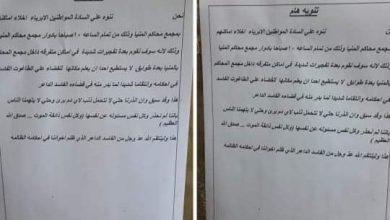 صورة ضبط المحامي القائم على نشر رسائل التهديدات بمجمع محاكم المنيا