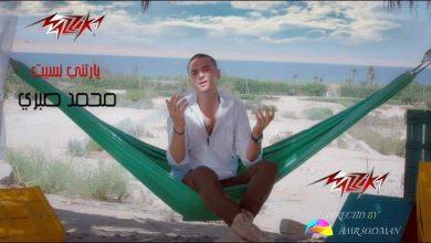 """صورة محمد صبري يعلن إطلاق ألبومه الجديد """" برقوق أحمر"""""""
