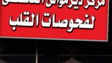 صورة مركز طبي بديرمواس بمحافظة المنيا يقدم الرعاية الصحية عن بُعد لأول مرة